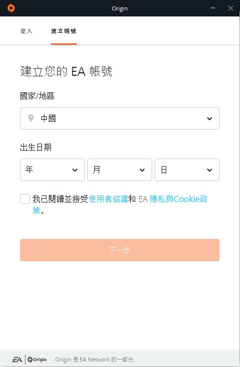 Origin平台账号注册教程分享