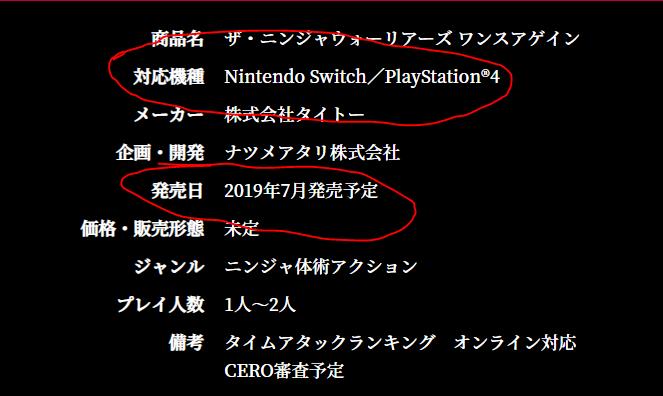 30年经典 《忍者战士:Once Again》7月上PS4及NS