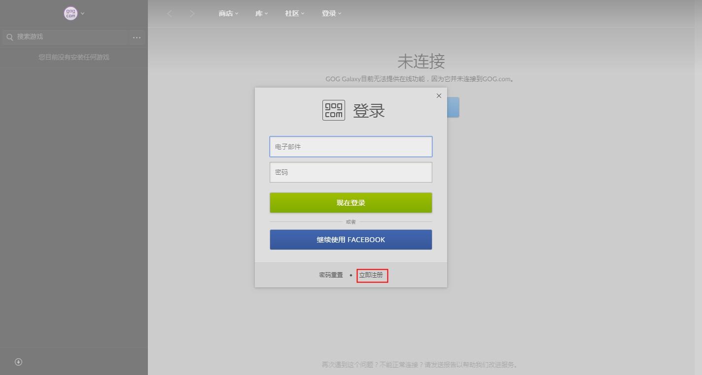 Gog平台账号注册教程分享