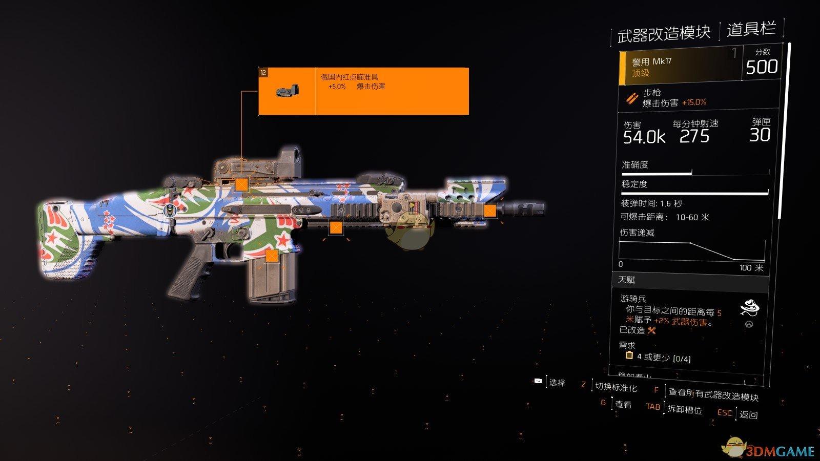 《全境封锁2》步枪PVP武器配件推荐