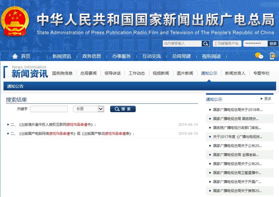 广电总局发文:游戏版号申报正式重启