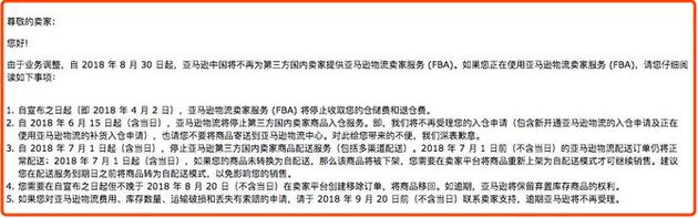 亚马逊中国电商折戟沉沙 究竟毁于谁手?
