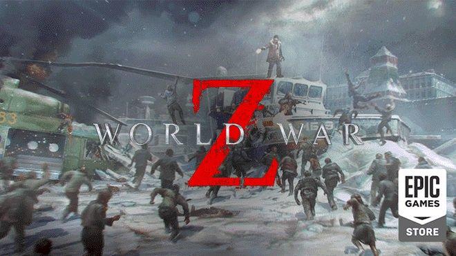 Epic称《僵尸世界大战》直播热度火爆 然后惨遭打脸