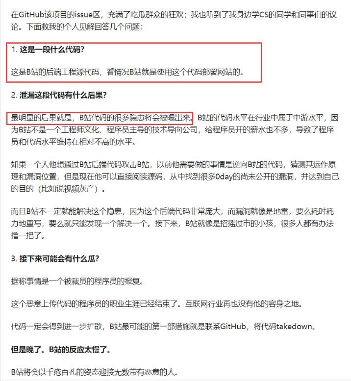 """网传B站代源码泄露 开源平台Github出现B站后台""""源码"""""""