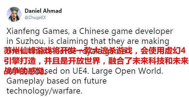 国外知名推主曝国内手游厂商正使用虚幻4引擎开发一款吃鸡游戏