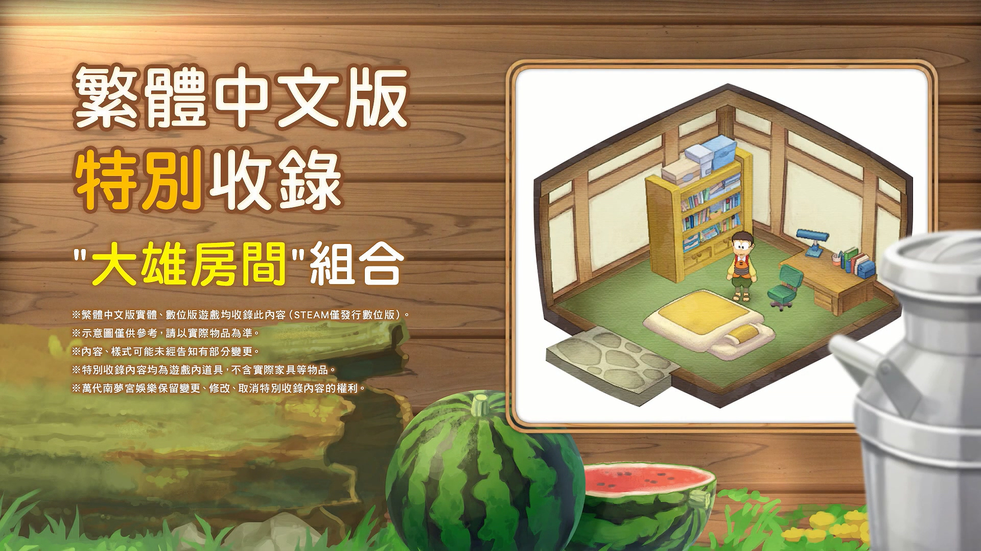 PC版《哆啦A梦:大雄的牧场物语》确定秋季登陆STEAM