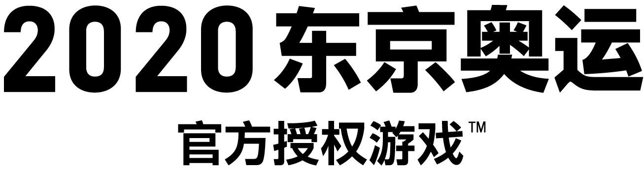 培养全能之师!世嘉《2020东京奥运会官方授权游戏》宣传片