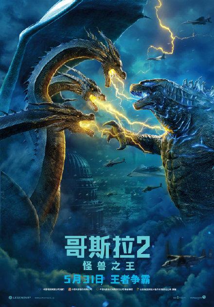 《哥斯拉2:怪兽之王》大陆正式定档5月31日 同步北美