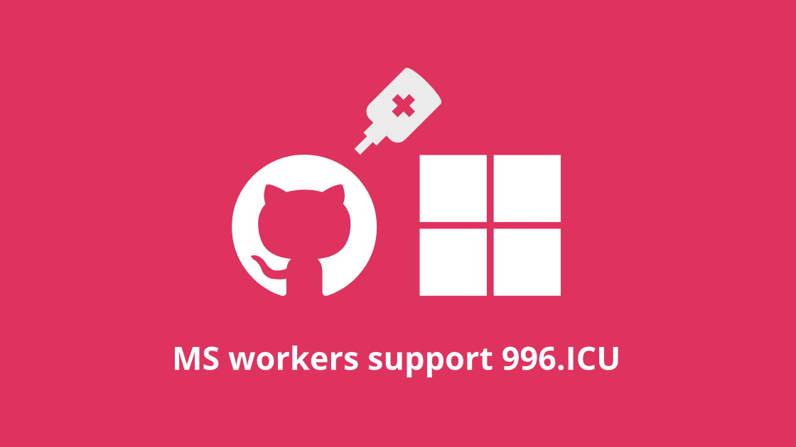 """微软员工发起请愿 支持中国员工抵制""""996""""工作制度"""