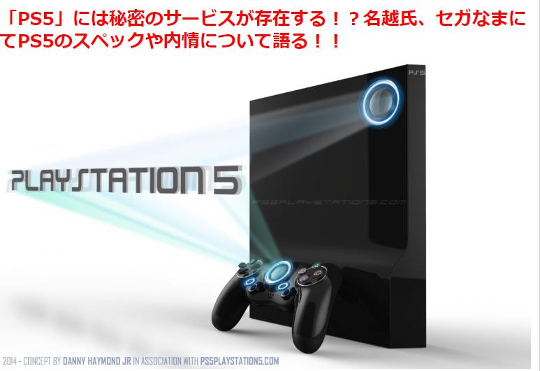 <b>PS5主机性能逆天 名越稔洋嘴大透风索尼或有秘密厂商支援服务</b>