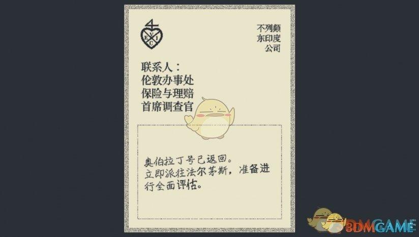 《奥伯拉丁的回归》中国瞭望员身份分辨方法