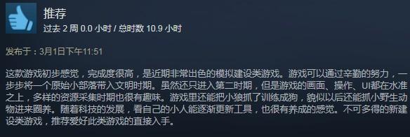 求汉化!策略新作《人类黎明》Steam好评率79%