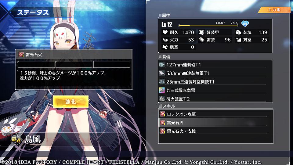 《碧蓝航线:Crosswave》官网上传新截图 新舰娘曝光