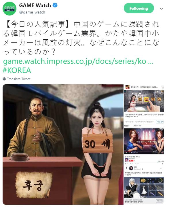 日媒:中国手游广告百无禁忌 冲击韩国手游市场