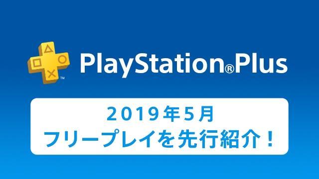 PS+5月日服会免游戏公布 《暗黑血统:战神版》《合金装备:生存》