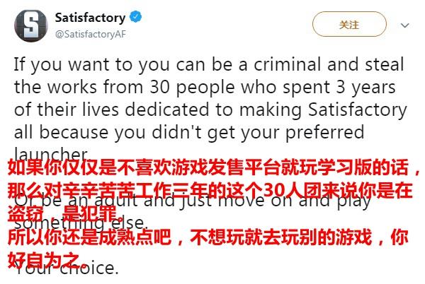 《幸福工厂》官方回应玩家Epic独占就玩学习版:你是在犯罪!