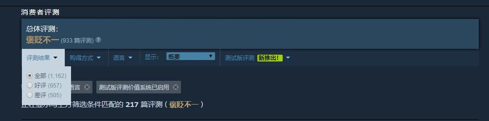 《大将军:罗马》Steam大量差评 优化差、被吐槽是半成品