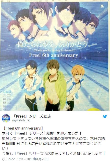 目标直指奥运!游泳番名作《Free!》公布全新剧场版更激情