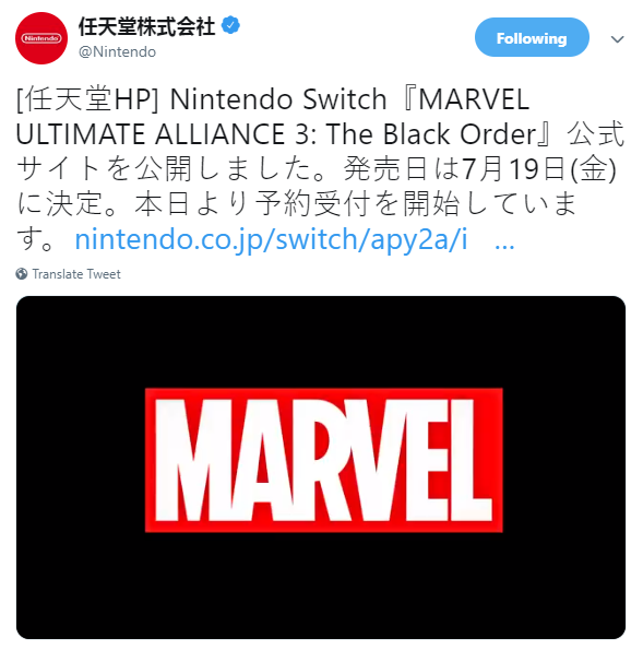 Switch《漫威终极联盟3》发布预告片 7月19日正式发售