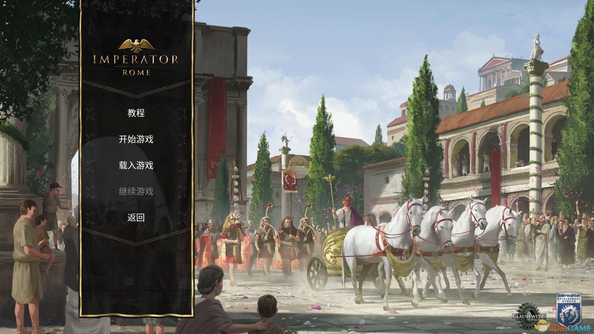 《大将军:罗马》游戏无法启动问题解决方法分享