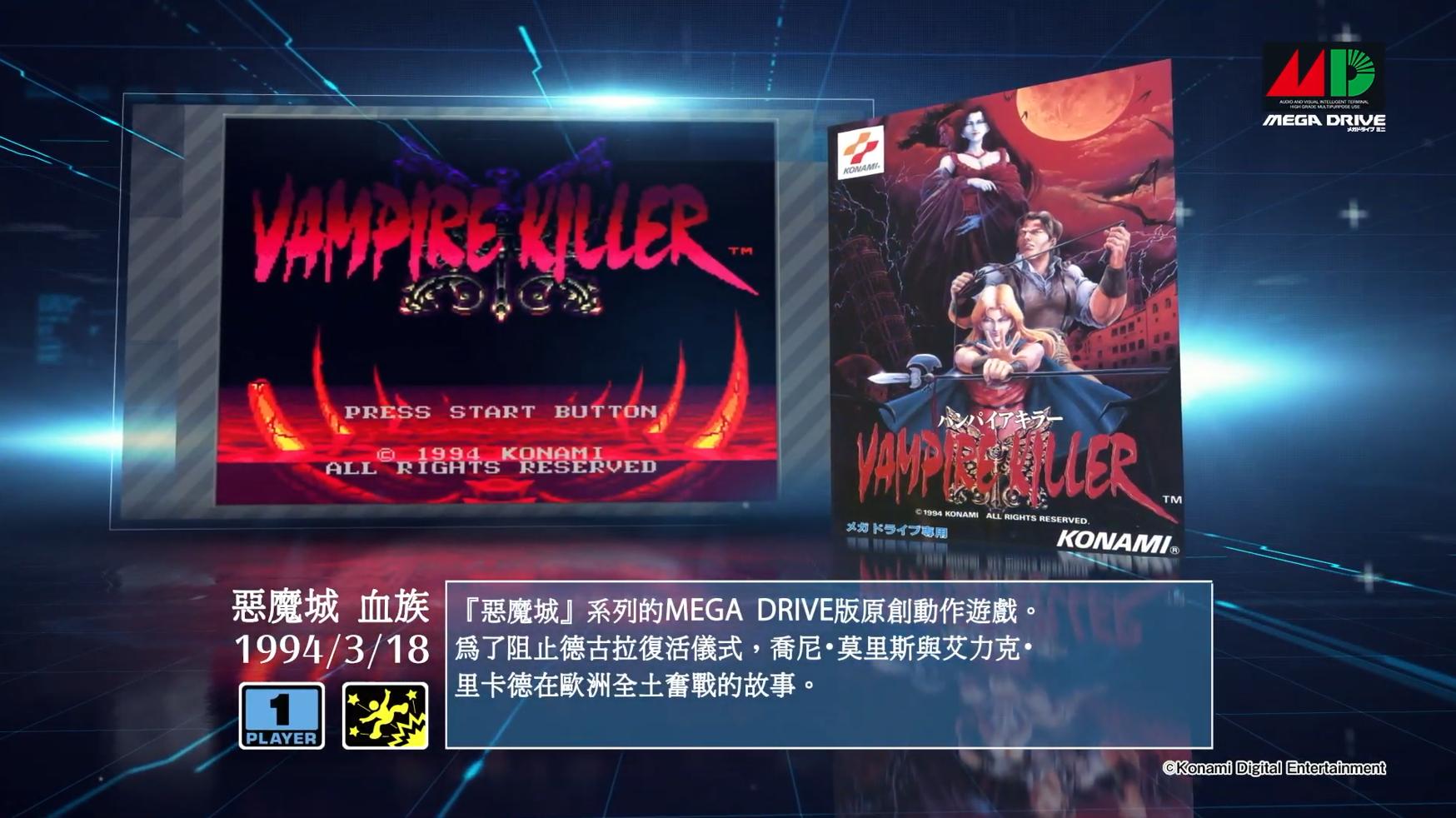 双弹齐发 Mega Drive Mini游戏阵容介绍视频公布