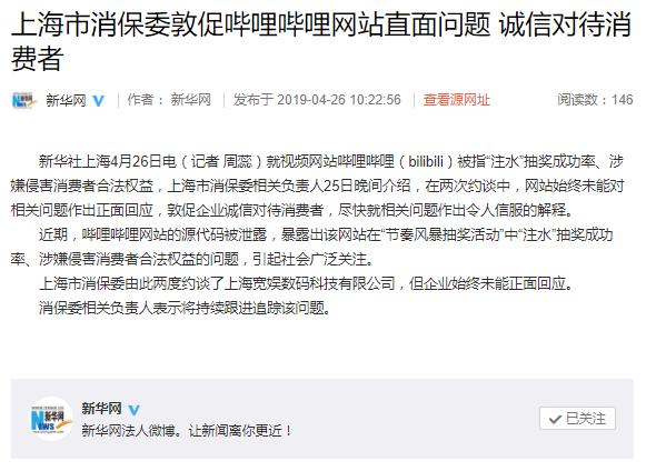 "B站被指""注水""抽奖成功率 上海消保委对其约谈"