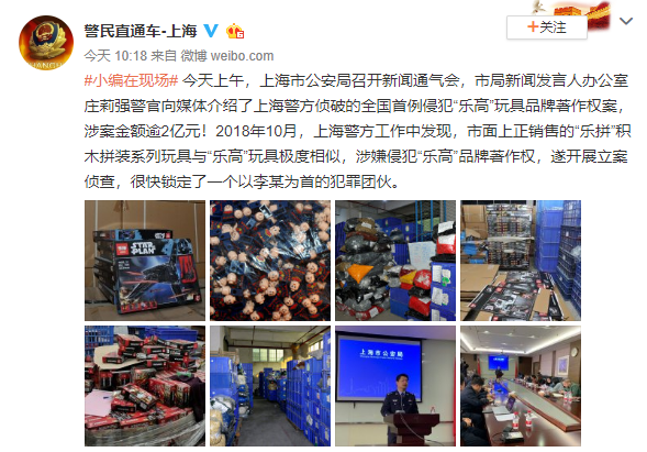 """<b>全国首例侵犯""""乐高""""品牌着作权案侦破 涉案金额超2亿</b>"""