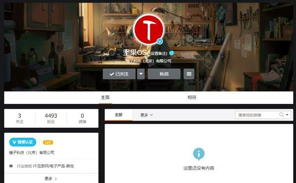 坚果OS官方微博出现:老罗另起炉灶,新锤子手机要来?