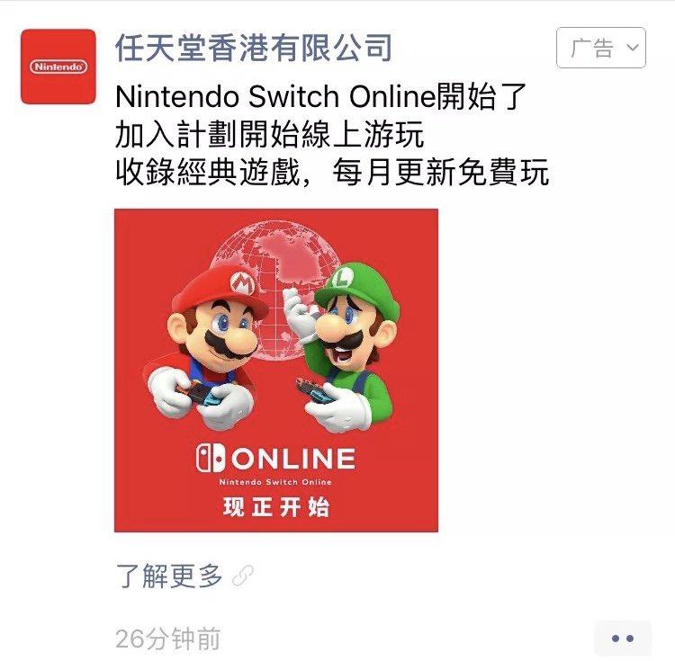 3DM早报|任天堂在朋友圈打广告 茶杯头2疑似开发中