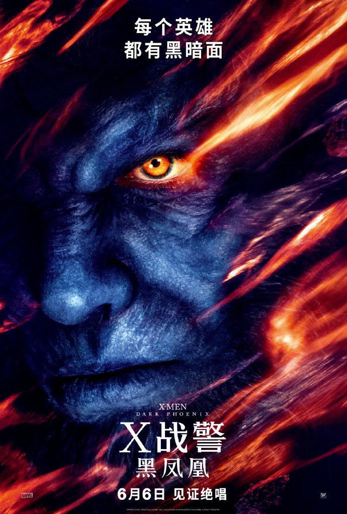 每个英雄都有黑暗面!《X战警:黑凤凰》新中文系列海报