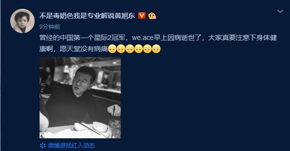 愿天堂没有病痛 中国首位《星际2》世界冠军刘斌ACE因病去世