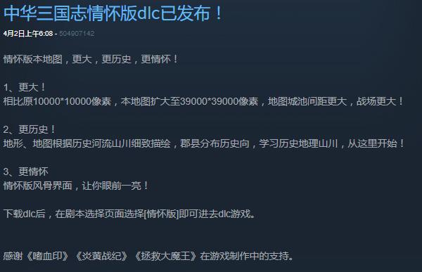 """""""用爱发电""""良心到家 《中华三国志》发布两款免费DLC"""