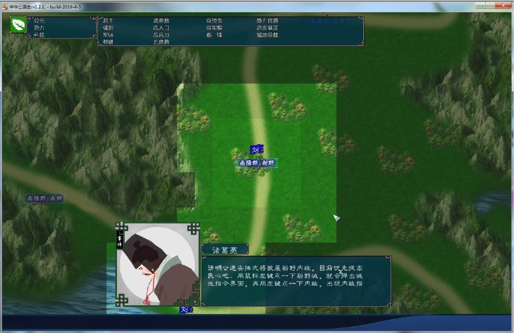 《中华三国志》加入新手剧本 手把手教你玩游戏