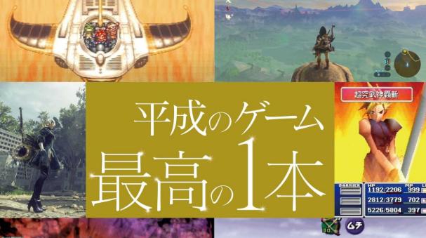 <b>卡普空一枝独秀!Fami通平成最佳游戏榜前10被老任史艾霸占</b>
