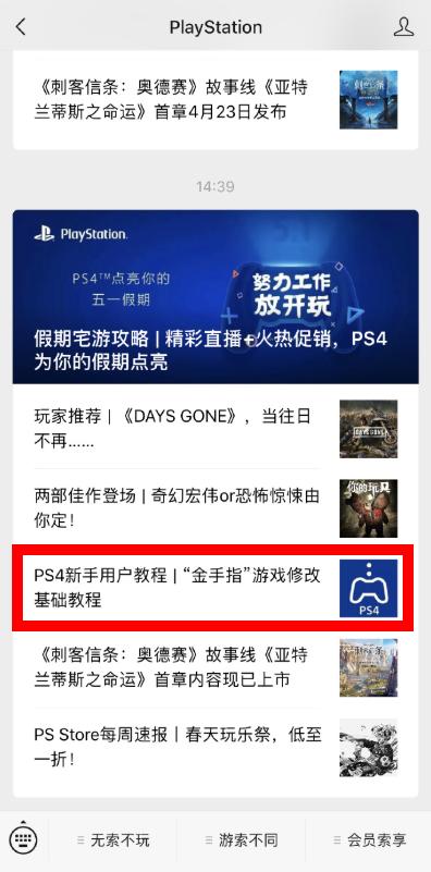 """PlayStation官方公众号推送""""金手指""""游戏修改教程 临时工的锅?"""