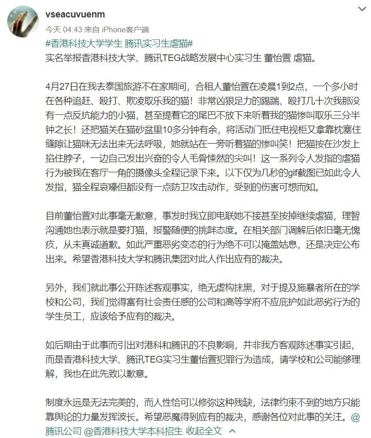 网友实名举报腾讯实习生虐猫1个小时 当事人进行道歉
