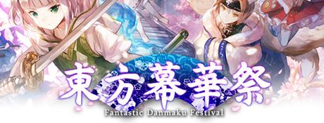 《东方幕华祭:春雪篇》游戏库