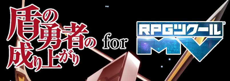 《盾之勇者成名录 for RPGMV》日文免安装版
