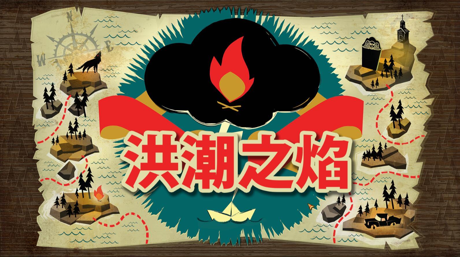 《洪潮之焰》官方中文5月9日首登wegame 末日求生浪漫之旅