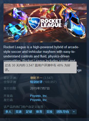 Valve排除近期《火箭联盟》Steam差评轰炸