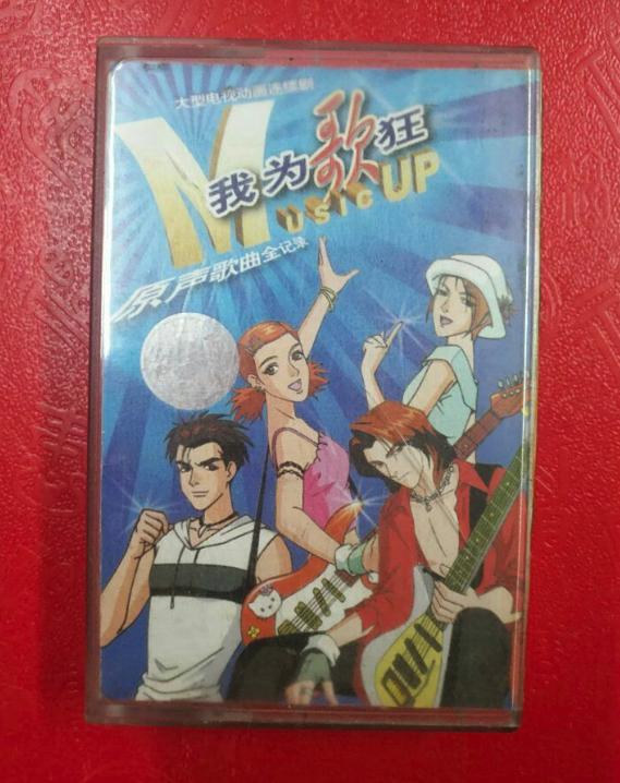 上海美影厂宣布《我为歌狂》将推出真人剧 宣传片发布