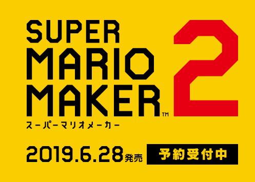 《超级马里奥制造2》大几率不支持任天堂自家Amiibo