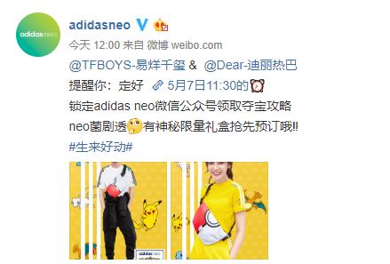"""好动联萌已出""""线"""" adidas宝可梦联动产品5月7日开售"""