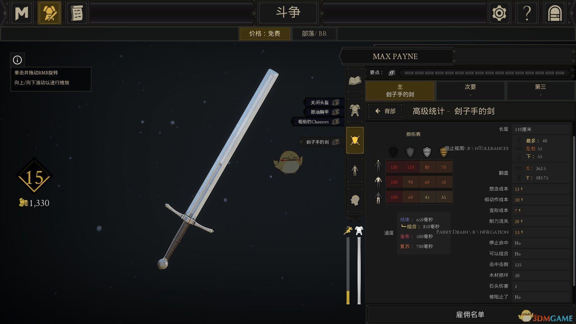 《雷霆一击(MORDHAU)》刽子手剑加点推荐