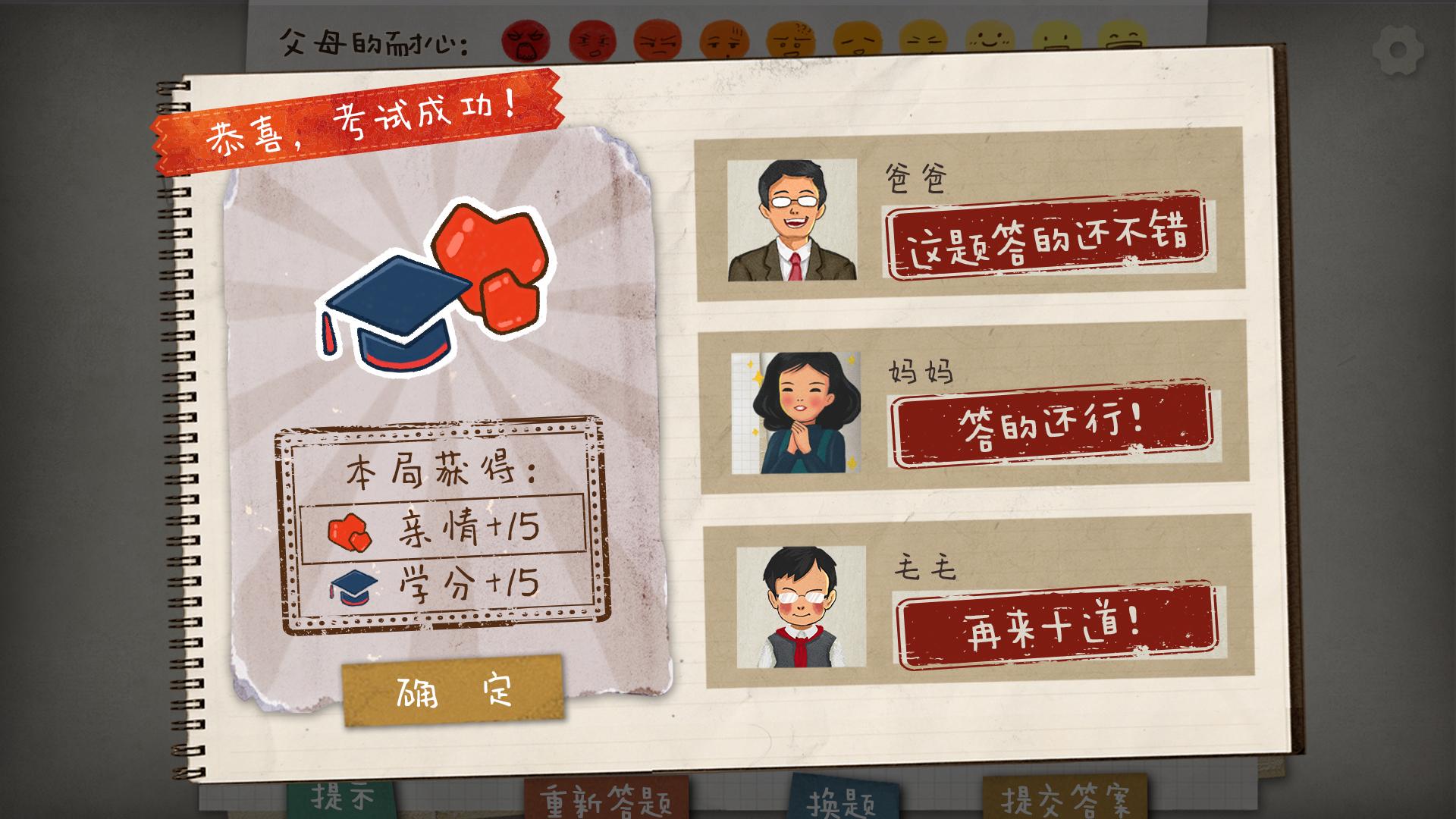国产游戏《作业疯了》上架Steam 化身小学生遨游题海