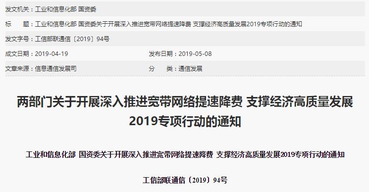工信部国资委:19年移动网络流量平均资费降低20%以上