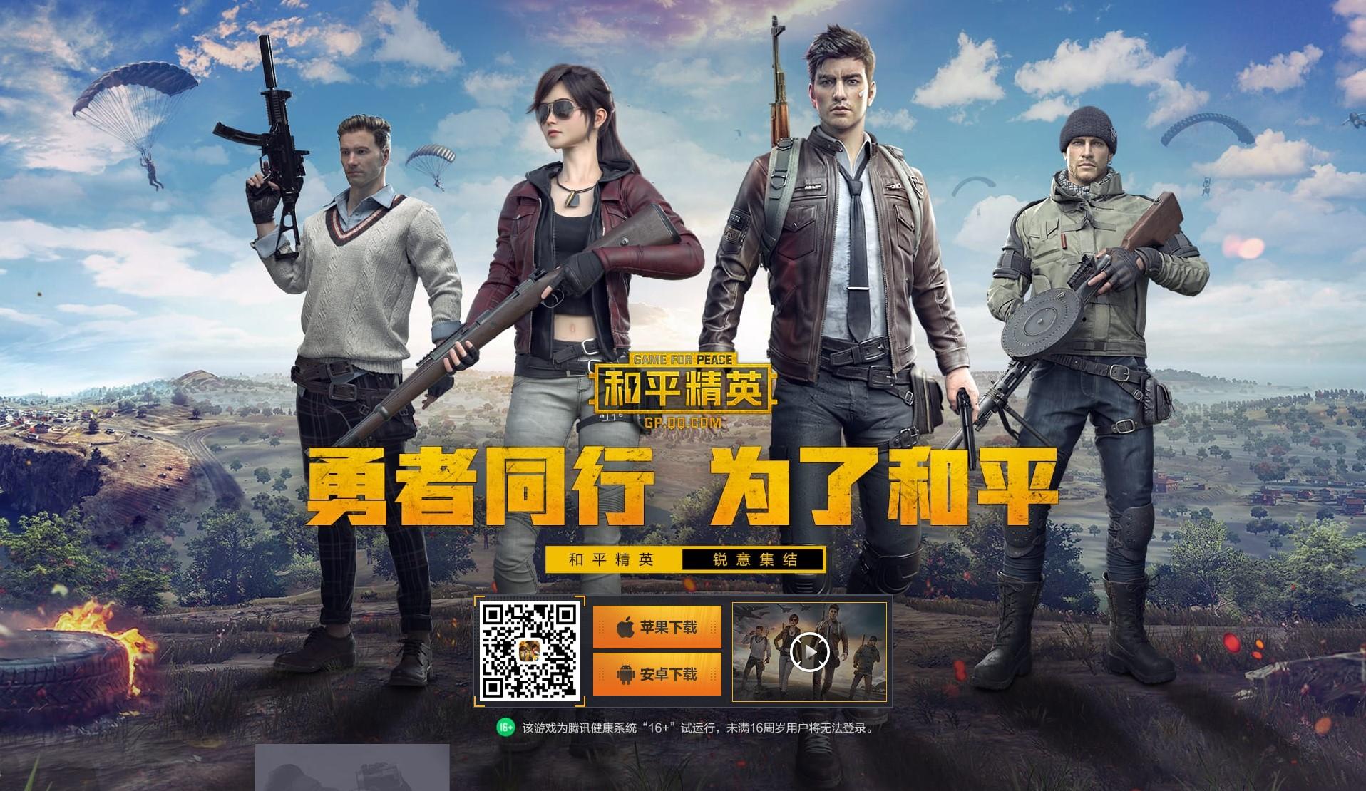 外媒:《绝地求生》可能永远不会在中国内地发售了