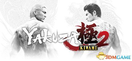 日本东西双龙一决高下《如龙:极2》英日文版下载