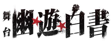 灵丸一发即入魂!不朽名作《幽游白书》宣布制作舞台剧
