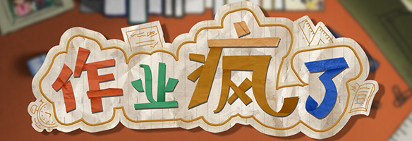 《作业疯了》简体中文steam正版分流